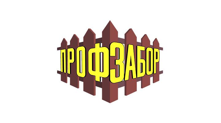 Профзабор