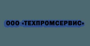 Техпромсервис