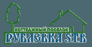 Рублевка СТР