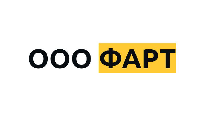 ООО Фарт